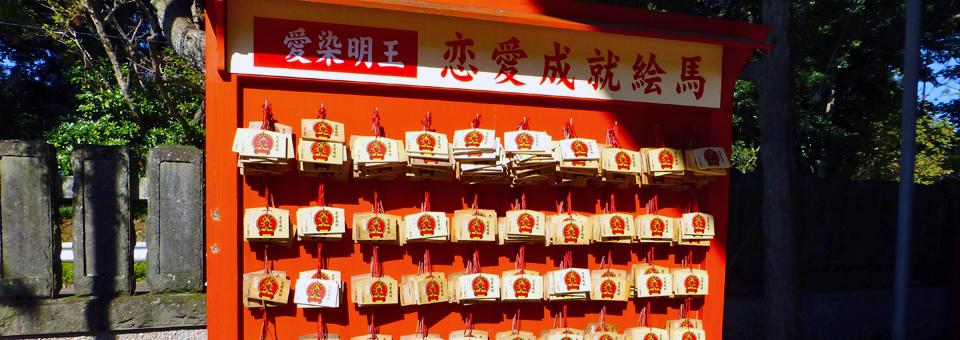 Naritasan Shinshoji amulet stand