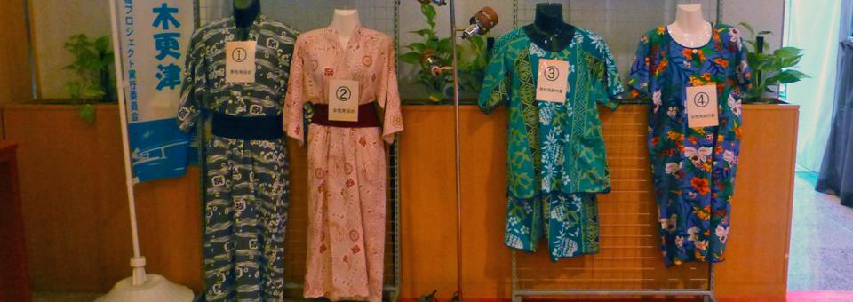 Ryugujo Spa Hotel Mikazuki clothing