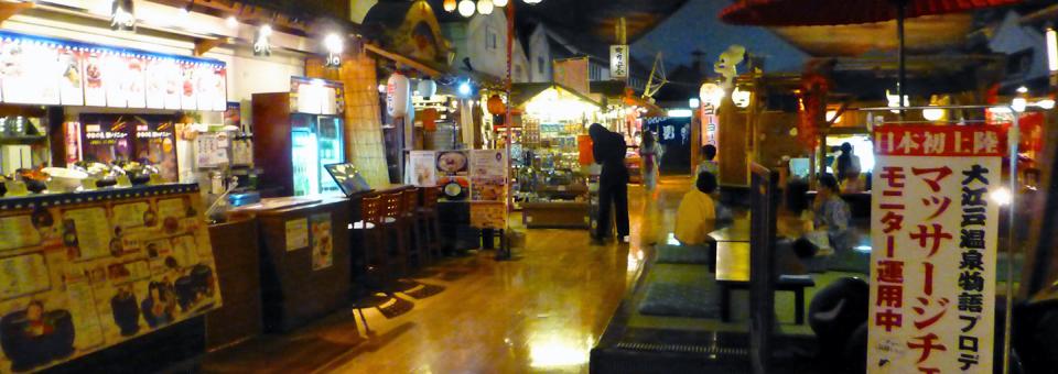 Oedo Onsen Monogatari, in the Daiba area, Tokyo