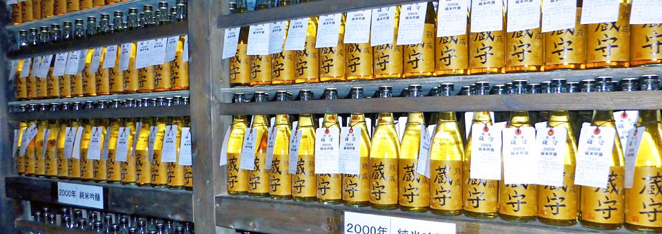 Ozawa Sake Brewery
